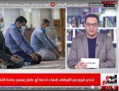 """الأوقاف تحذر: سننهي خدمة أي شخص يسمح بصلاة التهجد بالمساجد """"فيديو"""""""