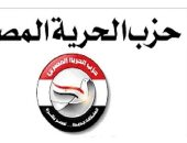 """استقالة أمين تنظيم """"الحرية المصرى"""" بالدقهلية اعتراضا على سياسات الحزب"""