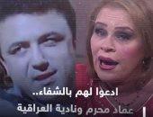 """ادعوا لهما بالشفاء.. عماد محرم ونادية العراقية فى العناية المركزة """"فيديو"""""""