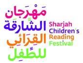 مسابقات وجوائز للكتاب والمبدعين الصغار في مهرجان الشارقة القرائي للطفل 12