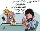 """استخدام الأطفال فى تيك توك.. كاريكاتير """"اليوم السابع"""""""