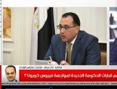 قرارات مجلس الوزراء اليوم.. تطبيق غرامة مخالفى ارتداء الكمامة بكل حسم.. فيديو