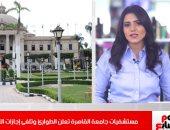 قرارات عاجلة من مستشفيات جامعة القاهرة لمواجهة كورونا على تليفزيون اليوم السابع