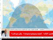تليفزيون اليوم السابع يعرض مسار الصاروخ الصينى الخارج عن السيطرة.. فيديو