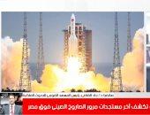 غدًا يوم حاسم فى مسار الصاروخ الصينى..البحوث الفلكية تكشف آخر تحركاته..فيديو
