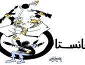 تنظيم القاعدة يزيد عملياته الإرهابية فى أفغانستان بكاريكاتير اليوم