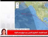 بالفيديو.. آخر تطورات الصاروخ الصيني بعد مروره على مصر للمرة الرابعة على التوالى