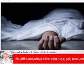 جريمة تهز الفيوم.. يذبح زوجته وأولاده الـ6 ويسلم نفسه للشرطة (فيديو)