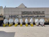 تعقيم وتطهير المتحف القومي للحضارة المصرية