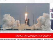 توقعات بمكان سقوط الصاروخ الصينى..وكواليس ظهور نور خالد النبوى بالاختيار2..فيديو