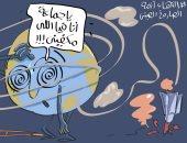 الكرة الأرضية: الحمد لله الصاروخ وقع ده أنا فيا اللى مكفينى بكاريكاتير اليوم السابع