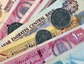 سعر الدرهم الإماراتى اليوم الثلاثاء
