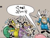 الموت لإسرائيل والاستنكار العربي.. في كاريكاتير صحيفة كويتية