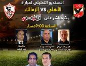"""محمد يوسف وهشام يكن فى استوديو """"تليفزيون اليوم السابع"""" لتحليل مباراة القمة"""