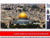 """""""تطورات فلسطين"""" الاعتداء على المصلين بالأقصى..والخارجية والأزهر يدينان الحادث"""