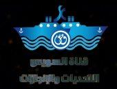 """الرئيس السيسى يشاهد فيلما تسجليا بعنوان: """"قناة السويس.. تحديات وإنجازات"""""""