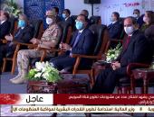 الرئيس السيسى يشهد افتتاح عدد من مشروعات تطوير قناة السويس بالفيديوكونفرانس