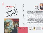 """صدر حديثا .. رواية """"الكرملى"""" لـ سميح مسعود عن دار الآن"""