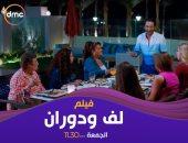 قناة DMC تعرض فيلم لف ودوران ثانى أيام عيد الفطر