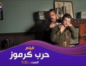 """عرض فيلم """" حرب كرموز"""" ثالث أيام عيد الفطر على قناة dmc"""