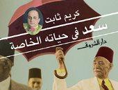 """قرأت لك.. """"سعد فى حياته الخاصة"""" تفاصيل الحياة اليومية لزعيم ثورة 1919"""