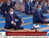 الرئيس السيسي ومصطفى مدبولى يؤديان صلاة العيد بمسجد الماسة.. فيديو