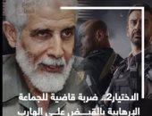 الاختيار 2.. ضربة قاضية للجماعة الإرهابية بالقبض على الهارب محمود عزت