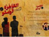 """صدر حديثا.. """"القاهرة- أوسلو"""" رواية جديدة لـ خالد عبد السلام"""