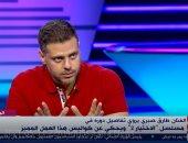 الفنان طارق صبرى: الاختيار 2 عمل يوثق أحداث وتضحيات الجيش والشرطة