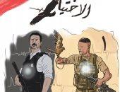 نجوم دراما رمضان بريشة كاريكاتير اليوم السابع.. صور