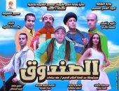 """ياسر الطوبجي يقدم المسرحية الكوميدية العبثية """"الصندوق"""" على مسرح الطليعة"""