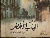 """رؤوف عبد العزيز يقدم فيلم """"الباب الأخضر"""" للراحل أسامة أنور عكاشة"""