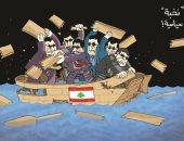 تناحر السياسيين في لبنان يزيد الازمة تعقيدا في كاريكاتير اماراتى