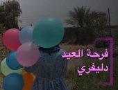 فرحة دليفري من اليوم السابع للمصريين... عيدية وبالونة وحاجة حلوة