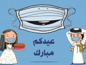 ارتداء الكمامة والإجراءات الإحترازية سمة عيد الفطر هذا العام فى كاريكاتير إماراتى