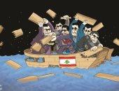 خلافات النخبة السياسية فى لبنان ستغرق البلاد فى كاريكاتير اماراتى