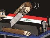 المليشيات الإرهابية تحاول تقسيم العراق فى كاريكاتير إماراتى