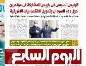 الرئيس السيسى فى باريس للمشاركة فى مؤتمرين حول دعم السودان وتمويل الاقتصاديات الأفريقية غدا باليوم السابع