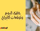 حظك اليوم وتوقعات الأبراج الخميس 26/8/2021 على الصعيد المهنى والعاطفى والصحى