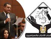 النائب أكمل نجاتى: تنسيقية شباب الأحزاب هى الجسر بين الأمل والتمكين