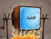 """كاريكاتير صحيفة إماراتية.. أخبار العالم """"نار"""""""