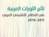 صدر حديثًا.. تأثير الثورات العربية فى النظام الإقليمى العربى