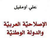 """قرأت لك.. """"الإصلاحية العربية والدولة الوطنية"""" لماذا تأخر العرب؟"""