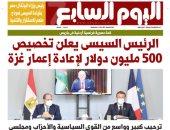 اليوم السابع: الرئيس السيسى يعلن تخصيص 500 مليون دولار لإعادة إعمار غزة