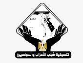 تنسيقية شباب الأحزاب والسياسيين تواصل تدريب الأعضاء الجدد
