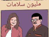 سلامات للفنان الكبير سمير غانم والنجمة دلال عبد العزيز فى كاريكاتير اليوم السابع