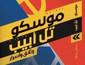 """صدر حديثا.. """"موسكو.. تل أبيب"""" لـ سامى عمارة عن نهضة مصر"""