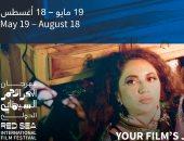 مهرجان البحر الأحمر يفتح باب المشاركة في برنامج دورته الافتتاحية