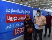 الصحة: تأمين حصول المواطنين على الجرعة الثانية من لقاح كورونا