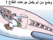 """أخذ اللقاح شرط للسفر في كاريكاتير صحيفة """"المدينة"""" السعودية"""